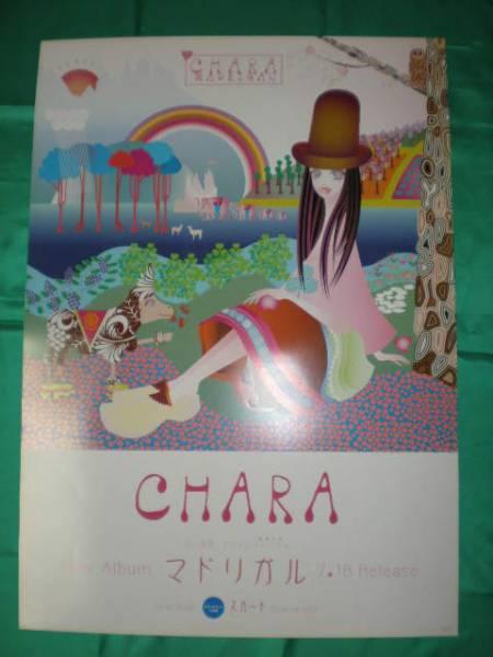 CHARA チャラ マドリガル B2サイズポスター