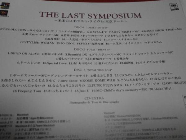 限定盤 米米CLUB 米米クラブ THE LAST SYMPOSIUM ラストライブin東京ドーム ザラスト シンポジウム 米米CLUB ラストライブ in 東京ドーム_画像3