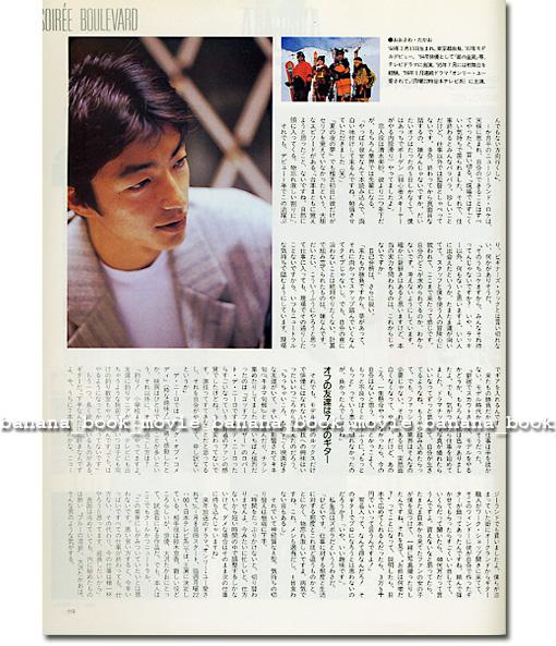 Soiree■大沢たかお/「ゲレンデがとけるほど恋したい」インタビュー特集_画像2