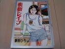 絶版即決 衝動レイプ 夢野ひろし ミリオン出版