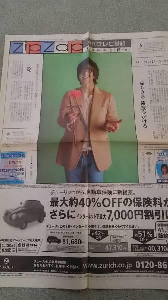 ★非売品★新聞記事・読売★2006年★ペ・ヨンジュン★