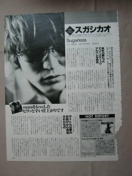 '01【長年の夢だったアコースティックアルバム】スガシカオ ♯