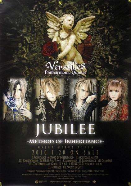 Versailles ヴェルサイユ KAMIJO B2ポスター (2C006)