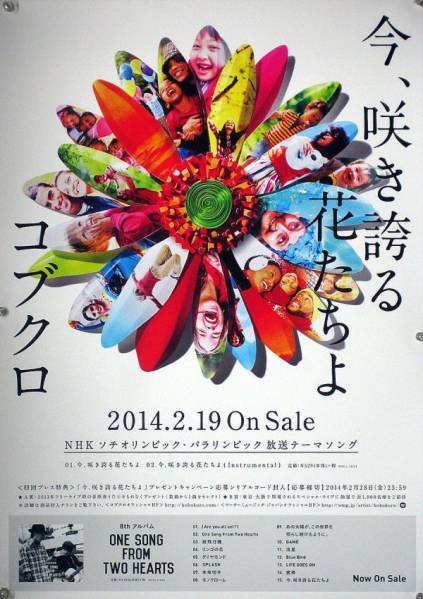 コブクロ KOBUKURO B2ポスター (1L10012)