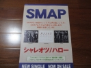 SMAP スマップ シャレオツ/ハロー 告知ポスター A3 縦 送料込み