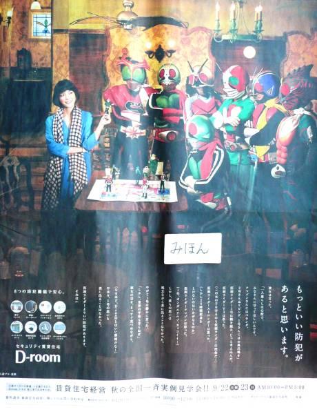 超レア★切手可★ダイワハウス上野樹里仮面ライダーポスター写真 グッズの画像
