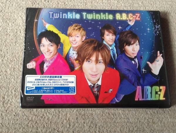 ★A.B.C-Z 「TwinkleTwinkleA.B.C-Z」DVD+CD初回限定盤★