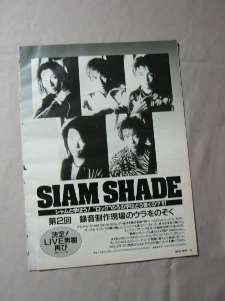 '97【レコーディングに潜入】SIAM SHADE ♯