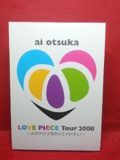 ▼大塚愛 ai otsuka LOVE PiECE Tour 2008 ~メガネかけなきゃ