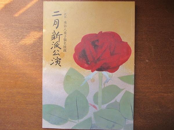 演劇パンフ「二月新派公演」1996 南座●水谷八重子 波乃久里子_画像1