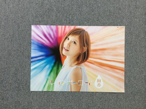 絢香 【レインボーロード】 ポスター
