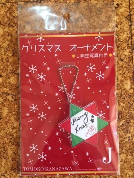 ■クリスマス・オーナメント+L判写真 Juice=Juice 金澤朋子■