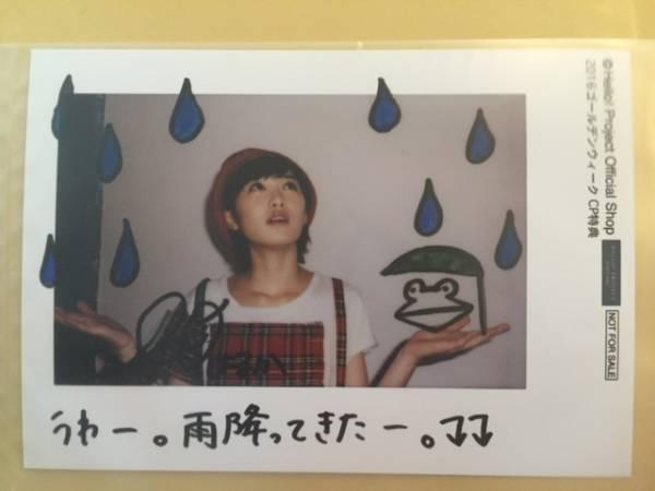 ハロショ■ゴールデンウィークキャンペーン特典写真 工藤遥■モーニング娘。