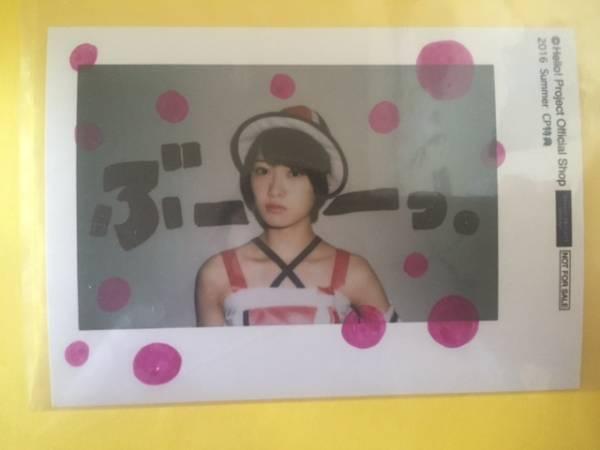 ■非売品■2016 Summerキャンペーン L判写真 工藤遥■ハロショ