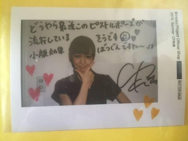 ■非売品■2016 Summerキャンペーン L判写真 宮崎由加■ハロショ
