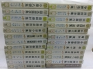 新日本少年少女文学全集ポプラ社24冊セット山村暮鳥 青木茂