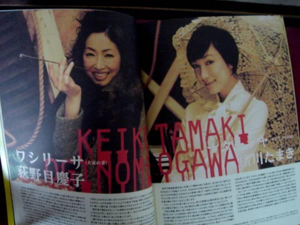 """Shipping 210 yen """"rock bottom"""" Tamaki stage performances brochure Ogawa Yosuke Eguchi Keiko Oginome Kerarino Sandro Vittorio Chi"""