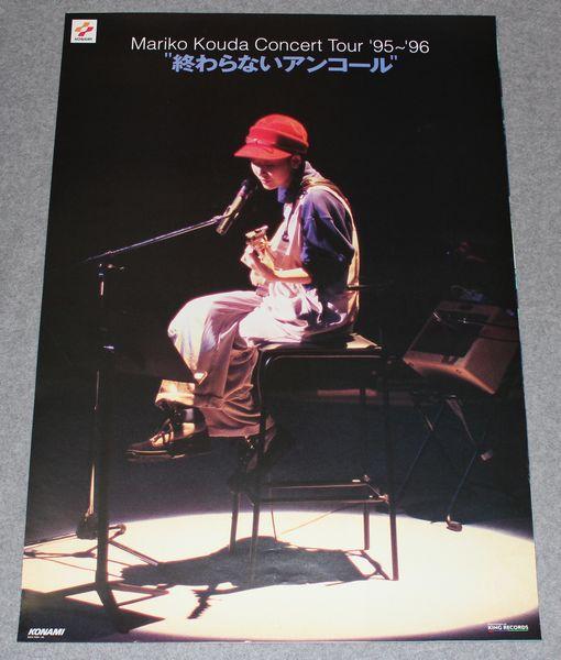 ●Ж4 ポスター 國府田マリ子[Tour 95-96 終わらないアンコール]