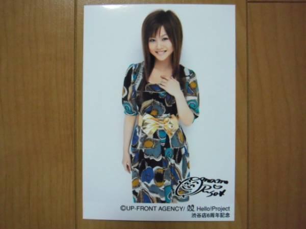 2006/7/19【新垣里沙】ハロショ渋谷店6周年記念サイン入生写真
