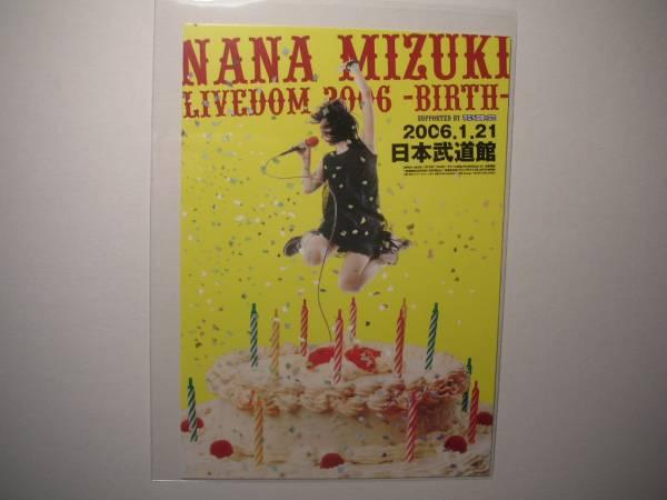 水樹奈々 LIVE GALAXY 特典ポストカード 「LIVEDOM 2006 BIRTH」