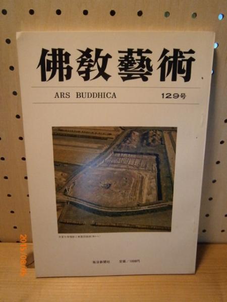 c5【送料無料】仏教芸術1980年隋白玉大像、軍威石窟三尊仏考