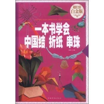 9787511355232 丸一冊で中国結び、折紙、串珠(ビーズ)を学ぶ 中国伝統工芸 中国語 手芸 _画像1