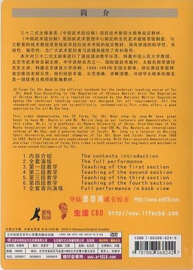 9787883068242 李徳印 三十二式太極拳 中国太極拳DVD 1枚PAL 中国語・英語_画像2