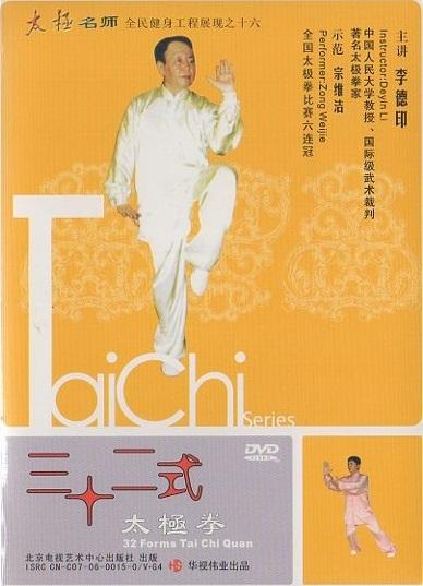 9787883068242 李徳印 三十二式太極拳 中国太極拳DVD 1枚PAL 中国語・英語_画像1