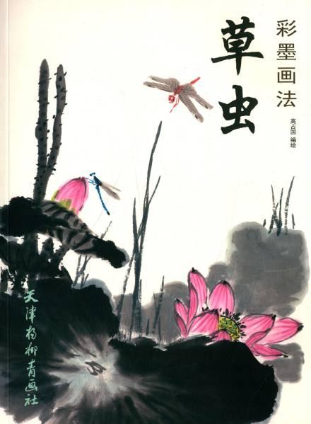 9787554703595  草虫  彩墨画法  中国水墨画技法  昆虫の描き方 絵はがきにも参考_画像1