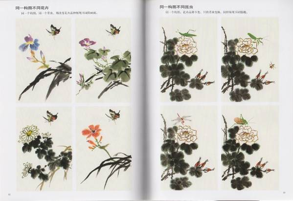9787554703595  草虫  彩墨画法  中国水墨画技法  昆虫の描き方 絵はがきにも参考_画像3