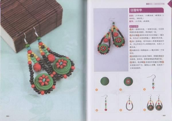 9787511355232 丸一冊で中国結び、折紙、串珠(ビーズ)を学ぶ 中国伝統工芸 中国語 手芸 _画像3