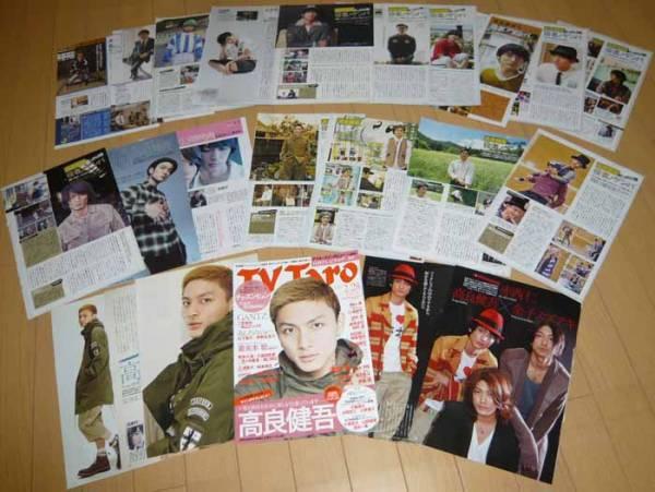 ◇高良健吾◇ TV Taro・関東/表紙☆切り抜き 大量54枚+新聞 グッズの画像