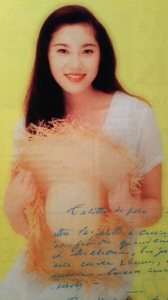 瀬戸朝香【マンスリーウォーカー】1995年9月号