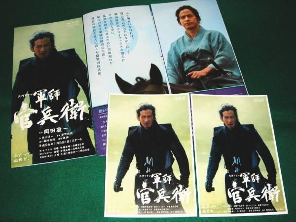 V6岡田准一★軍師官兵衛 リーフレット+ポストカード3点 NHK大河