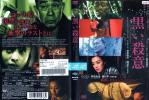 黒い殺意 DVD☆クリスティー・チョン, でんでん, 神楽坂恵, 國村隼, サム・リー  新品トールケースに交換済み