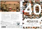 40歳問題 DVD☆浜崎貴司, 大沢伸一, 桜井秀俊  新品トールケースに交換済み