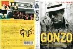 GONZO −ならず者ジャーナリスト、ハンター・S・トンプソンのすべて DVD☆ジョニー・デップ, チャールズ・ペリー  新品ケースに交換済み