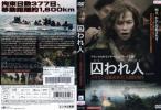 囚われ人 パラワン島観光客21人誘拐事件 DVD☆イザベル・ユペール, ラスティカ・カルピオ  新品ケースに交換済み