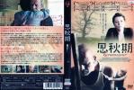 思秋期 DVD☆ピーター・ミュラン, オリヴィア・コールマン, エディ・マーサン 新品トールケースに交換済み