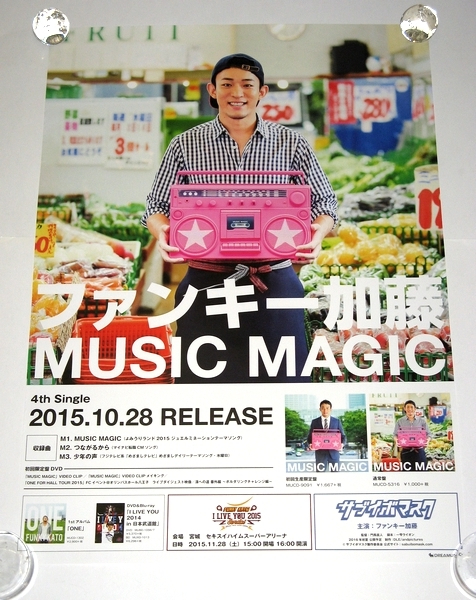 t10 告知ポスター [ファンキー加藤 MUSIC MAGIC]