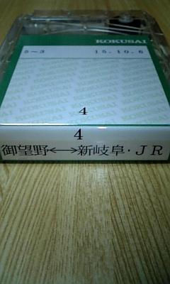 岐阜バス JR岐阜駅 ~ 柿ヶ瀬・黒野病院前経由 ~ 御望野