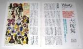 大塚舞 特集/灼眼のシャナ シリーズ&はなまる幼稚園