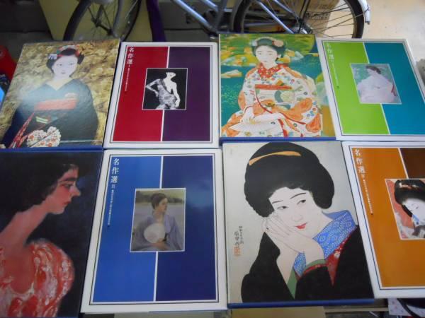 ●名作選●現代日本美人画全集9-12●全4巻完結●集英社●即決_画像1