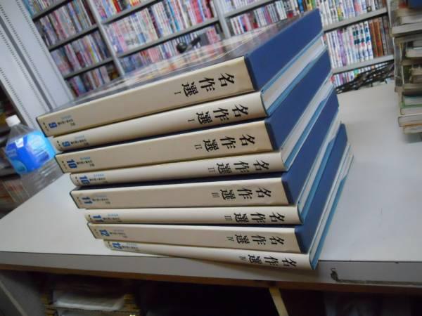 ●名作選●現代日本美人画全集9-12●全4巻完結●集英社●即決_画像2