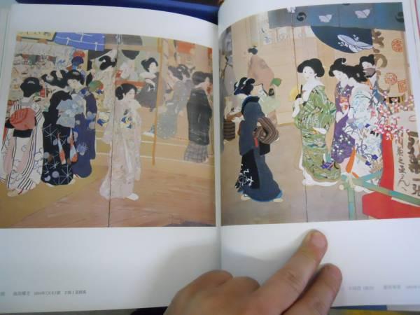 ●名作選●現代日本美人画全集9-12●全4巻完結●集英社●即決_画像3