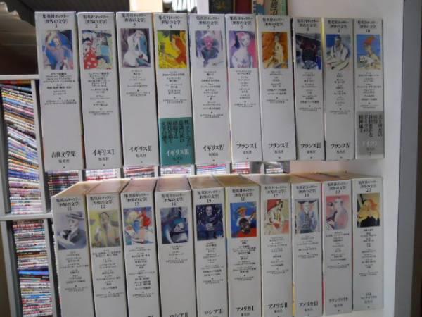 ●集英社ギャラリー●世界の文学●全20巻完結セット●文学全集定
