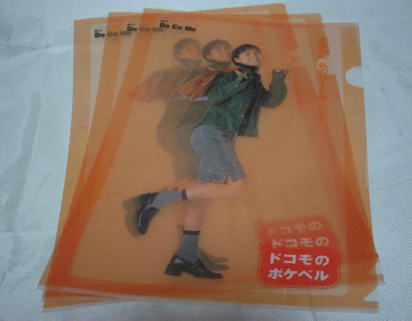 ★レトロ ドコモポケベル 広末涼子  クリアーファイル 6枚