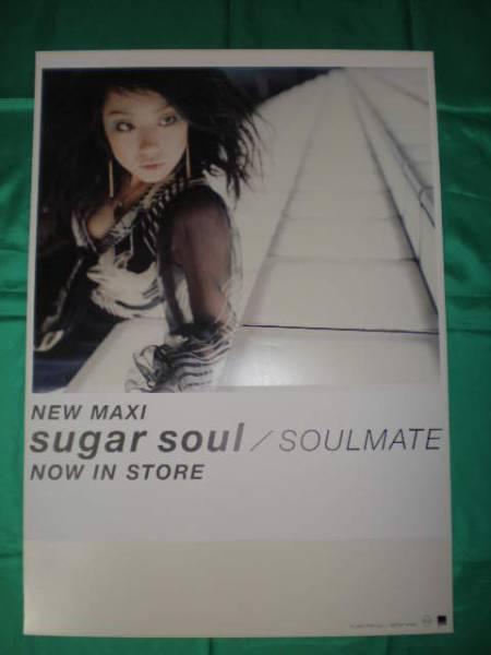 Sugar Soul シュガー・ソウル SOULMATE B2サイズポスター
