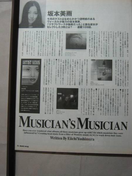 '01【お気に入りのアルバム3枚】坂本美雨 ♯