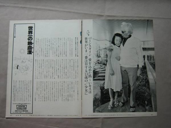 '85【 五嶋みどり (13歳) × バーンスタイン ツアーに同伴】♯